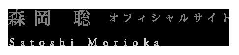 森岡聡 オフィシャルサイト Satoshi Morioka