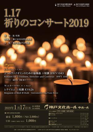 1.17祈りのコンサート2019
