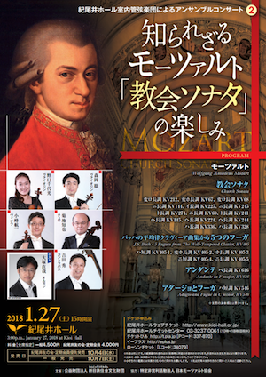 紀尾井ホール室内管弦楽団によるアンサンブルコンサート2 知られざるモーツァルト「教会ソナタ」の楽しみ