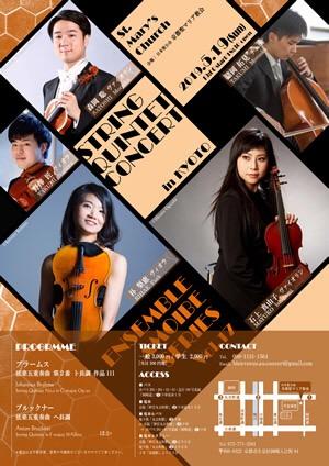 Ensemble Amoibe 第17回公演 【STRING QUINTET CONCERT】 京都公演