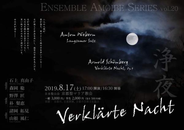 Ensemble Amoibe 第20回公演 【Verklärte Nacht】