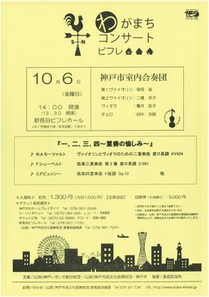 わがまちコンサート・ピフレ