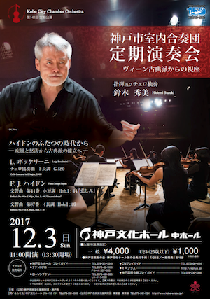 神戸市室内合奏団 定期演奏会