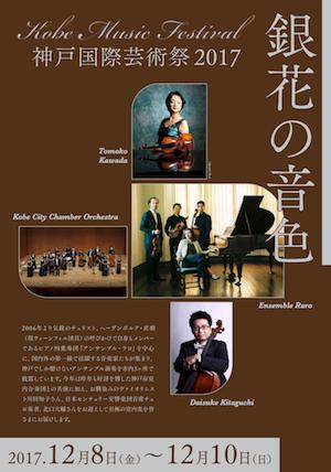 アンサンブル・ラロwith神戸市室内合奏団