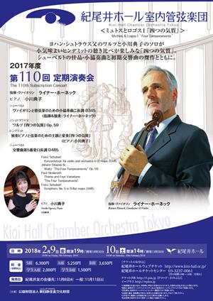 紀尾井ホール室内管弦楽団  第110回定期演奏会