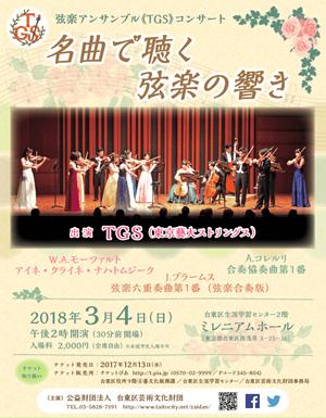 弦楽アンサンブル《TGS》コンサート