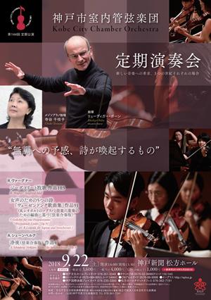 神戸市室内管弦楽団 定期演奏会(第144回定期公演)