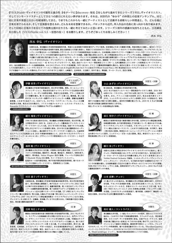 西本幸弘VIOLINable vol. 5.5 〜弦想の夜〜