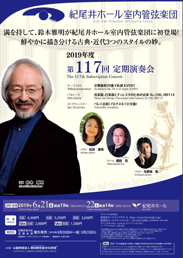 紀尾井ホール室内管弦楽団第117回定期演奏会