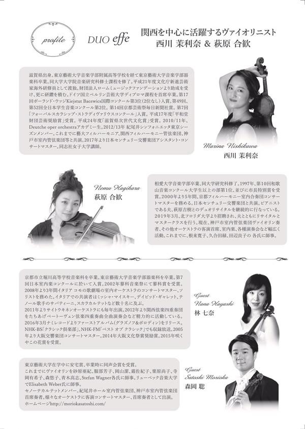 DUO effe 室内楽コンサートシリーズvol.2 〜4violins〜