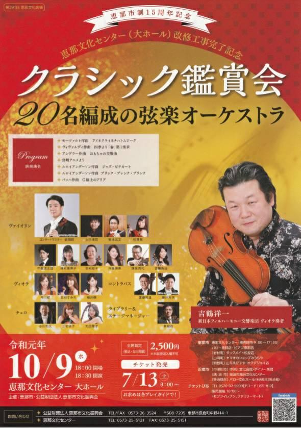 クラシック鑑賞会 20名編成の弦楽オーケストラ