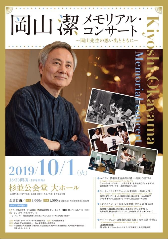 岡山潔 メモリアルコンサート
