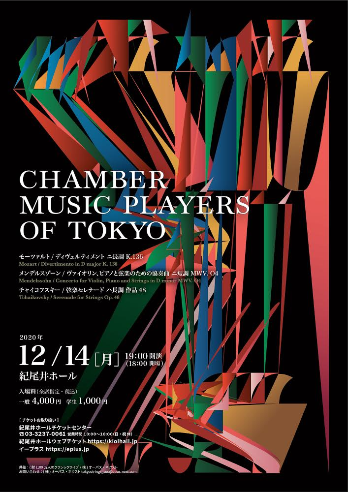 Chamber music players of Tokyo
