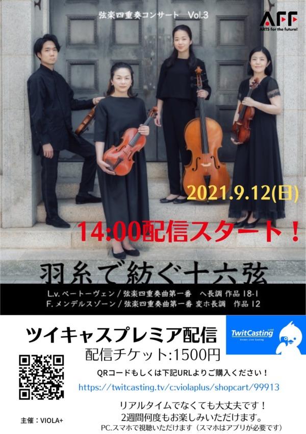羽糸で紡ぐ十六弦 弦楽四重奏コンサート Vol.3