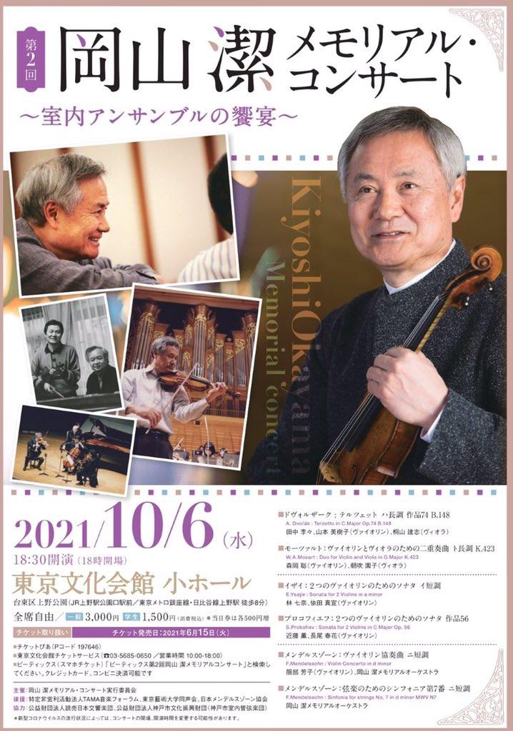 第二回 岡山潔メモリアルコンサート