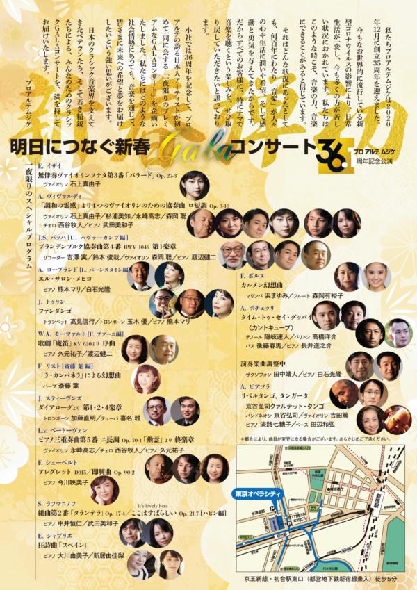 「プロアルテムジケ36.1周年 明日へつなぐ新春GALA」